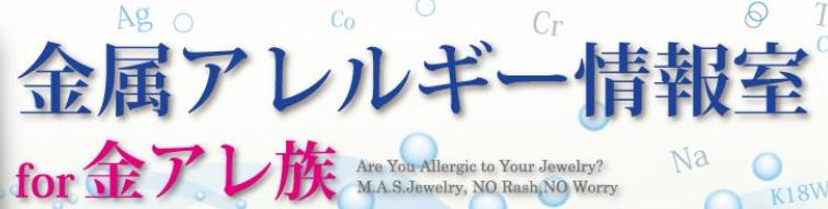 金属アレルギー情報室ブログ