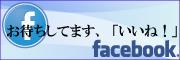 エムエーエスジュエリーのFacebookページ