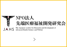 NPO先端医療福祉研究会