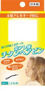 钛金儿童用包装样式